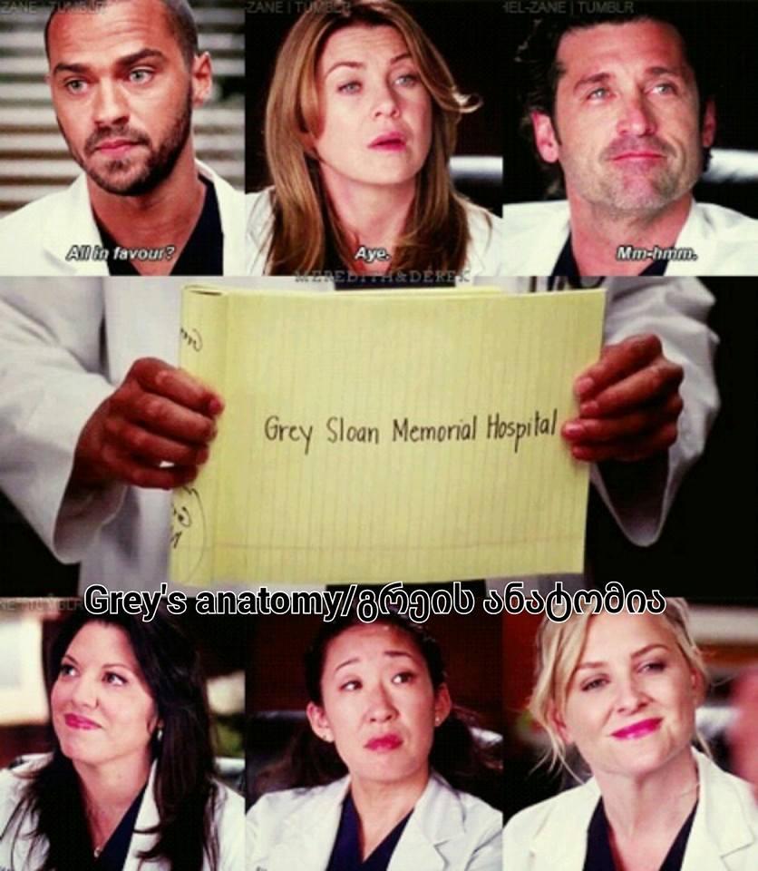 Grey's Anatomy-გრეის ანატომია - Page 23 E62e5e56db31685b601ccc5b54cfb0b8