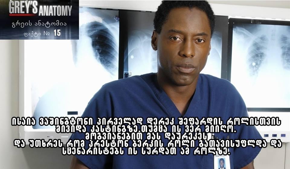 Grey's Anatomy-გრეის ანატომია - Page 23 082f73eedce40476bb7dc153d3f4f1ca