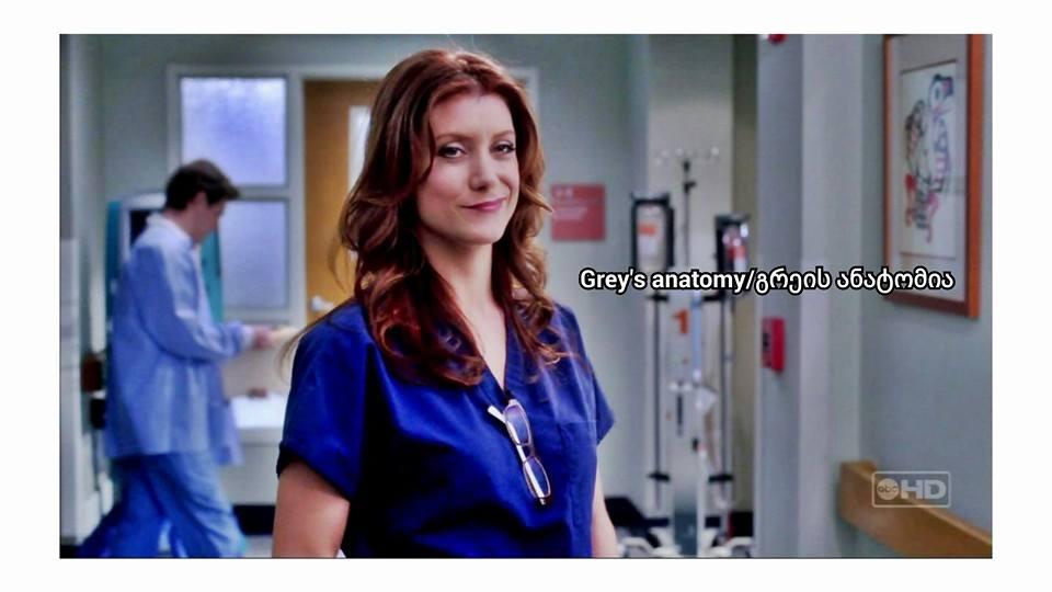Grey's Anatomy-გრეის ანატომია - Page 23 6e87ad6f59ae2a1103566eea94a772f7