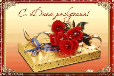 Поздравляем с Днем Рождения Анну (annabel) 1414067e3a437de2c774a9fc814d1d15