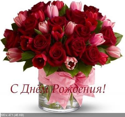 Поздравляем с Днем Рождения Наталью (Natefi) A62549ca9bebb1f8447064ab799910f2