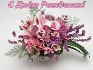 Поздравляем с Днем Рождения Елену (селена) Fece846ef209f85ad7ee40232c2bed1a