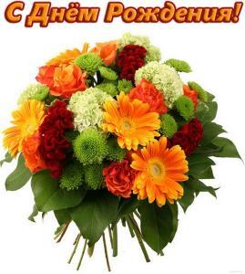Поздравляем с Днем Рождения Людмилу (Людмила Кузнецова) Ab6ddd9a85dcdb933a6846b20e0f2da3