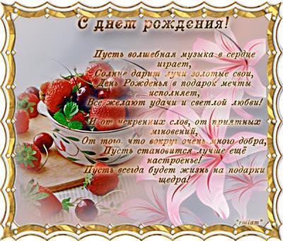 Поздравляем с Днем Рождения Светлану (Светлая) E2a12b5d0c24dd908acf485e916d2cf9