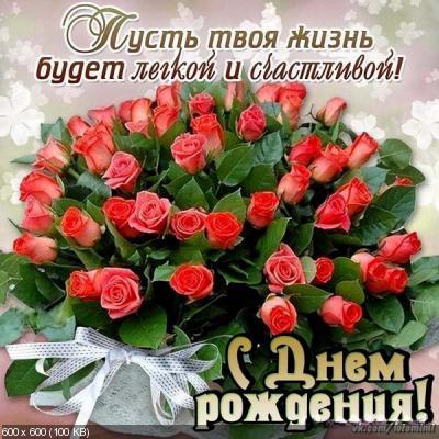 Поздравляем с Днем Рождения Светлану (svetlanaTOYS) Aa66f4aa77cca88a140f6c3b6212bc8c