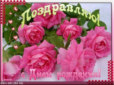Поздравляем с Днем Рождения Галину (miraj) Dc9eb5aa014318c1dbf0a6177c0549be