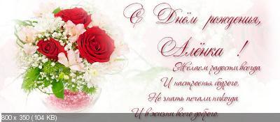 Поздравляем с Днем Рождения Алену (Алёна Малахова) 89c5c40656107d598ce1dcd82a3f3617