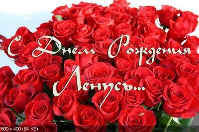 Поздравляем с Днем Рождения Елену (Ленуська) 58586c344d2491a1489aa3a1cf6b3270