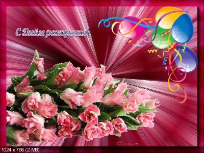 Поздравляем с Днем Рождения Елену (Ленуська) 90a73c003b52ccd06ed2913f3183a3ce