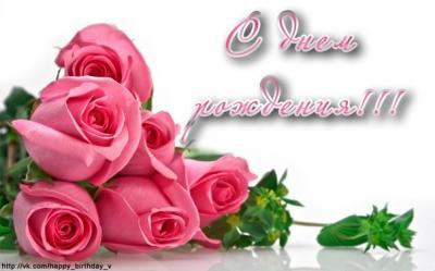 Поздравляем с Днем Рождения Татьяну (Татьяна:-)) B14798a9d30cc64e57b3b0b1863fe1d3