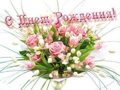 Поздравляем с Днем Рождения Елену (lelik) 7ba94b2796fb142ca0d72a1ea3381440
