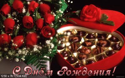 Поздравляем с Днем Рождения Рузану (Ruzana) 6a462d80d71d05b09cee6111b045a863