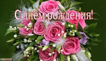 Поздравляем с Днем Рождения Веру Яковенко (VeraYakovenko) 0dc65fe2e02be8753a2ae433b7928616