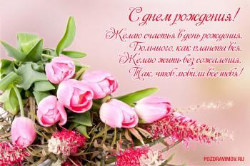 Поздравляем с Днем Рождения Евгению (Есения) 7626327ed18a7cab04605caeca6dbaf5