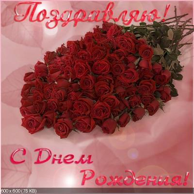 Поздравляем с Днем Рождения Людмилу (Людмила) 7be726ba342c20e0d1704f2e790faa46