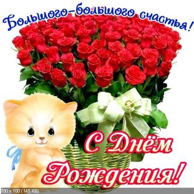 Поздравляем с Днем Рождения Елену (-Лепестками роз-) 57837a6c75788dd554684fc0cb515e89
