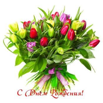 Поздравляем с Днем Рождения Марину (Marinka) 28f6a3581efae002e74b292e0c115df6