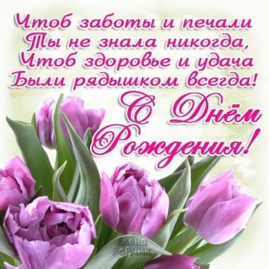 Поздравляем с Днем Рождения Людмилу (DimkinaMama) 0e959b9dae7f389c3095b305b0a419b7