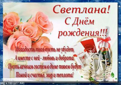 Поздравляем с Днем Рождения Светлану (СветLan@) Bdd323626e1340d584954368185c9548