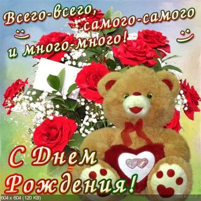 Поздравляем с Днем Рождения Ольгу (олейна) Cdf5c8235495df61fc7c25e87e15cf45