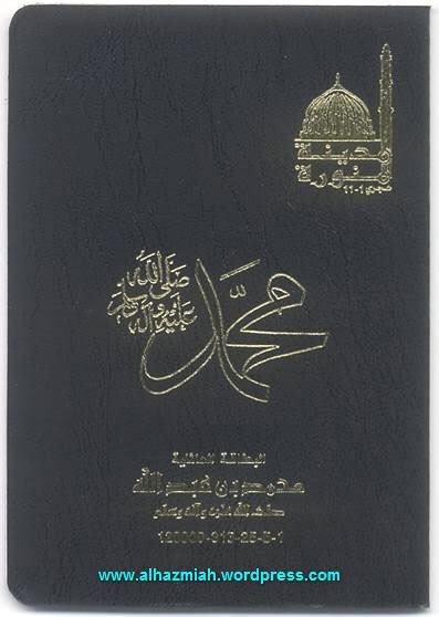 كتاب اسرة الرسول محمد (ص) 1-3