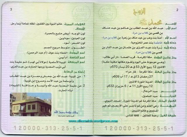 كتاب اسرة الرسول محمد (ص) 112
