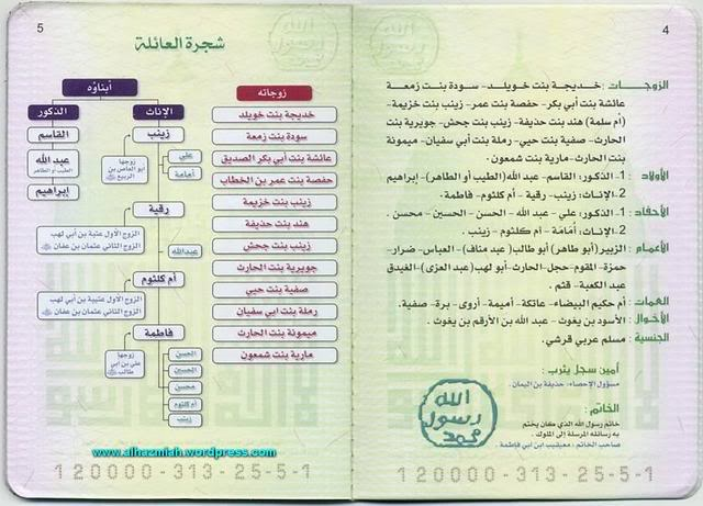 كتاب اسرة الرسول محمد (ص) 113