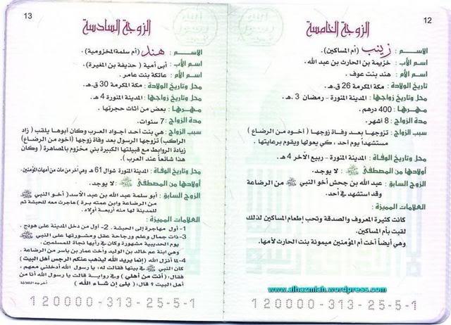 كتاب اسرة الرسول محمد (ص) 117