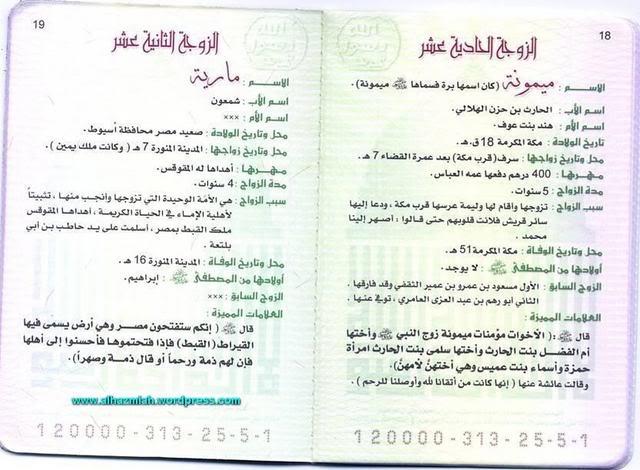 كتاب اسرة الرسول محمد (ص) 119