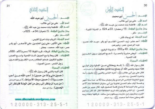 كتاب اسرة الرسول محمد (ص) 125