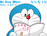 [Wallpaper + Screenshot ] Doraemon Th_27766564