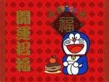 [Wallpaper + Screenshot ] Doraemon Th_doraemon-011