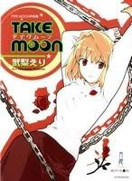 Take-Moon: Carnival Phantasm Tomo1-1