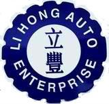 LI HONG AUTO ENTERPRISE { TYRES SHOP } Lihong1-1