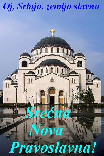 Православна (српска) Нова година  - Page 2 SRECNANOVAPRAVOSLAVNA