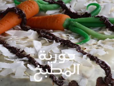 حلويات ؟؟؟؟؟؟؟؟؟؟؟؟؟؟؟ 1-Carrot-Cake