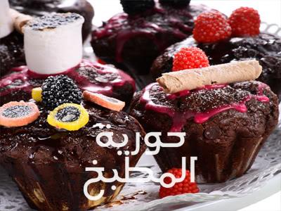حلويات ؟؟؟؟؟؟؟؟؟؟؟؟؟؟؟ 2-Muffin