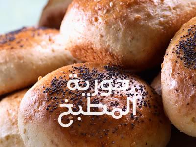 خبز حورية المطبخ Khibz-Bzeit-zatoun