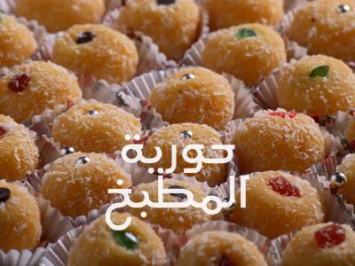 حلويات ؟؟؟؟؟؟؟؟؟؟؟؟؟؟؟ Korat-joz-el-hind
