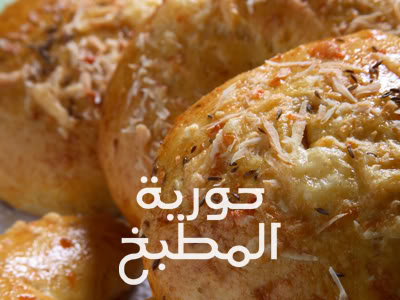 خبز حورية المطبخ Khobz-bel-gebna