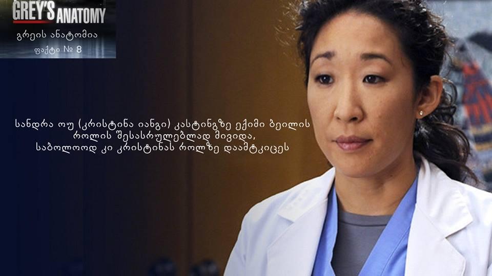 Grey's Anatomy-გრეის ანატომია - Page 22 Ba9cd035ed790d691bf7b91dfb5f8f35