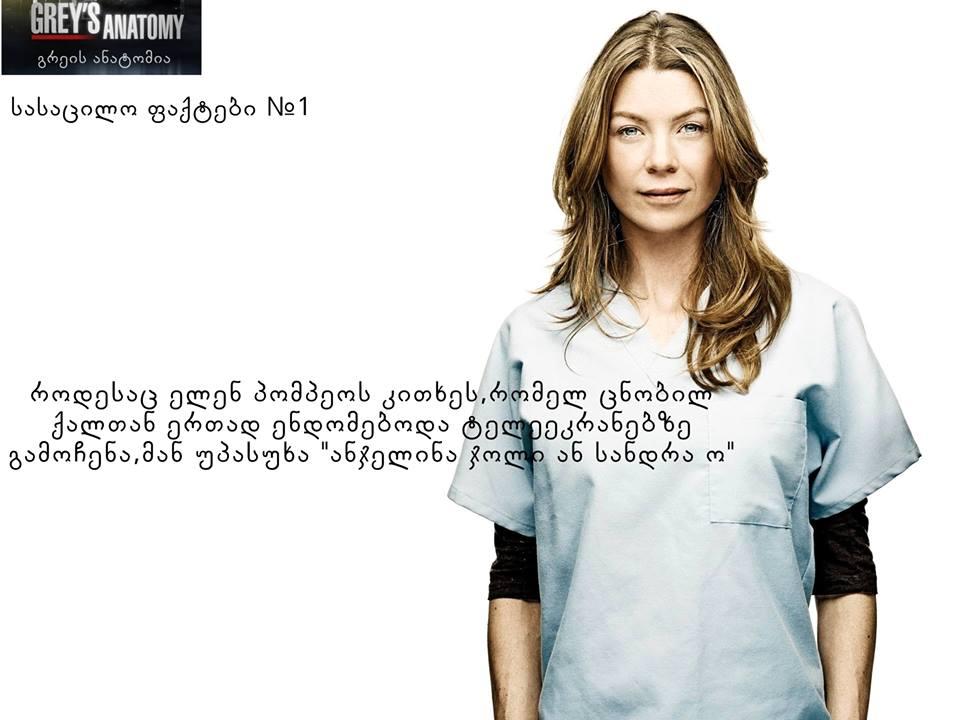 Grey's Anatomy-გრეის ანატომია - Page 22 3f936e48b1f43725155839e8b0f7849f
