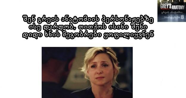 Grey's Anatomy-გრეის ანატომია - Page 22 1256dbd4ca6115466d611577763631c7