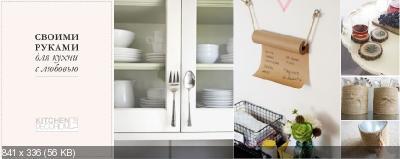 Поделки для кухни своими руками – лучшие идеи 1c7bbbcad4b19acbe504b150f46fe75c