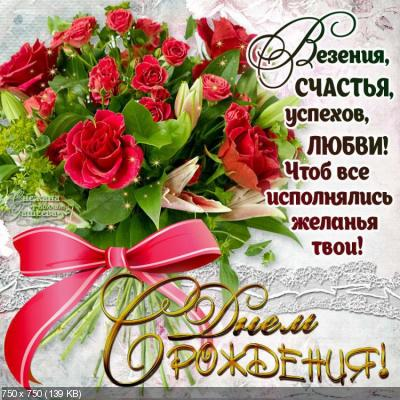 Поздравляем с Днем Рождения Светлану (бойка) 44fc96835364fdcc68915495353b0deb