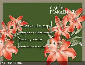 Поздравляем с Днем Рождения Елену (elena_shu) 3db2e9cf99bfcc4ecfbdd92c22efd792
