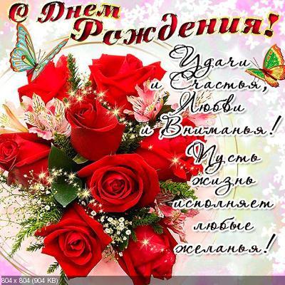 Поздравляем с Днем Рождения Олесю (олес я) F1366864bfbb52cad9be77d61208137e