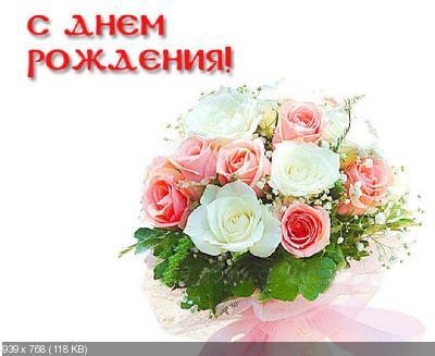 Поздравляем с Днем Рождения Наталью (Наташкин) 66606de0cba300768505ce81d2fd14fc