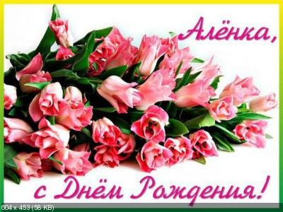 Поздравляем с Днем Рождения Алену (Алёна Малахова) 65b18c90fce658fb3fd89afae2e11869
