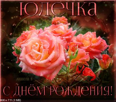 Поздравляем с Днем Рождения Юлию (Uliya) B9aa304b866851f3fcd7484a178e301d